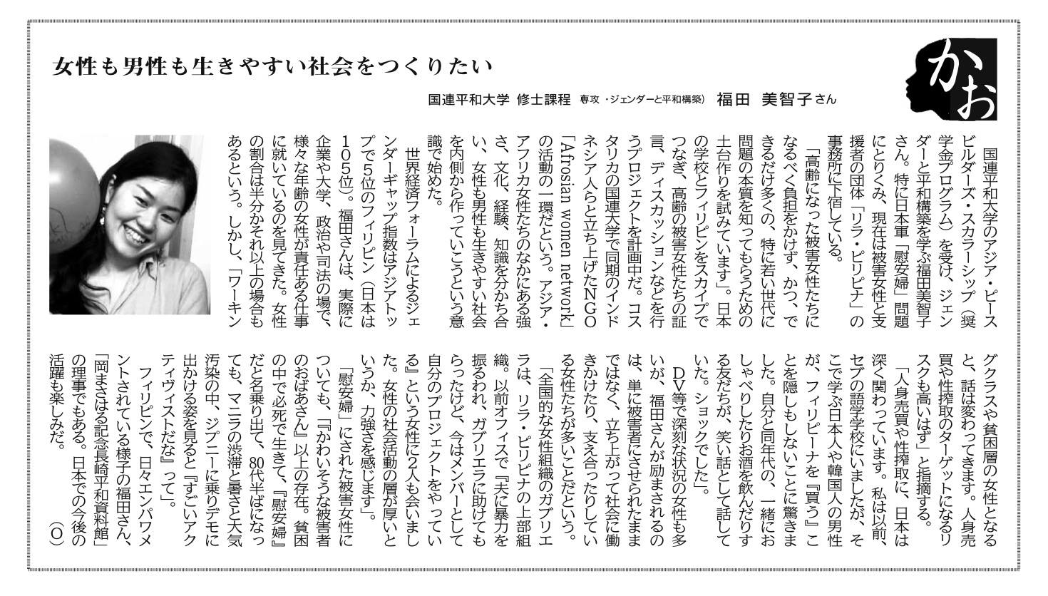 "Afrosian was featured by a Japanese feminist media ""I: women's newspaper"". Michiko talked about sexual exploitation and the ""comfort women"" issue in the Philippines."